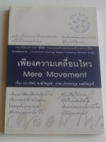 เพียงความเคลื่อนไหว / เนาวรัตน์ พงษ์ไพบูลย์ [ฉบับภาษาไทยและภาษาอังกฤษ]