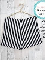 shorts448 (ปลีก160/ส่ง120) กางเกงขาสั้นผ้าฮานาโกะหนาเนื้อดีทิ้งตัว ซิปข้าง กระเป๋า 1 ข้าง ลายริ้วเล็กสีขาวกรม Size L