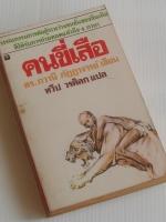 คนขี่เสือ He Who Rides a Tiger / ภวานี ภัฏฏาจารย์ / ทวีป วรดิลก