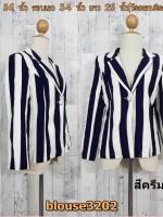 blouse3202 (ปลีก220/ส่ง140) เสื้อคลุมสูทแฟชั่นมีซับในอย่างดี กระดุมหน้า(แกะออกได้) ผ้าเนื้อดีลายริ้วสีครีมกรมท่า