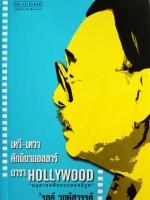 เทวี-เทวา ศักดินาดอลลาร์ ดาราฮอลลีวูด Hollywood / 'รงค์ วงษ์สวรรค์ (หนุ่ม) [พ.1]