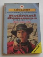 คิลเคนนี่ Killkenny / Louis L'amour / ศักดิ์ บวร [พิมพ์ครั้งที่ 2]
