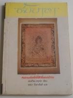 ชัมบาลา หนทางอันศักดิ์สิทธิ์ของนักรบ / เชอเกียม ตรุงปะ / พจนา จันทรสันติ [พิมพ์ครั้งแรก]