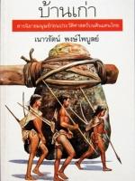 บ้านเก่า สารนิยายมนุษย์ก่อนประวัติศาสตร์บนดินแดนไทย / เนาวรัตน์ พงษ์ไพบูลย์