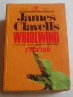 เวิร์ลวินด์ Whirlwind / James Clavell / สุวิทย์ ขาวปลอด [พิมพ์ครั้งที่ 1]