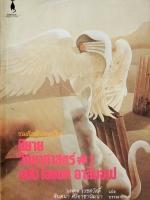นิยายวิทยาศาสตร์ #1 ฉบับ ไอแซค อาสิมอฟ / ไอแซค อาสิมอฟ  /  นพดล เวชสวัสดิ์, จินตนา ศิริอาชาวัฒนา