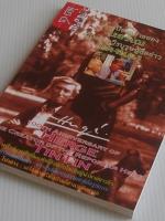 ๑๐๐ ปีชาติกาลของแอร์เฌ ผู้เนรมิตวีรบุรุษผู้สื่อข่าวแตงแตง วารสารมิติชุมชน 2, 24 (พ.ค. 2550)