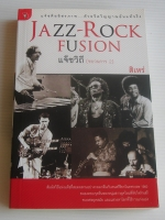 แจ๊สวิถี (ขบวนการ 2) Jazz-Rock Fusion / สิเหร่ [พิมพ์ครั้งที่ 1]