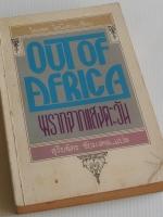 พรากจากแสงตะวัน (รักที่ริมขอบฟ้า) Out of Africa / ไอแซค ไดนีเสน / สุริยฉัตร ชัยมงคล [ พิมพ์ 1]