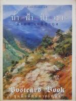 น้ำ ฟ้า ป่า เขา หนังสือโปสการ์ด / นิรมล เมธีสุวกุล