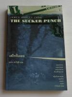 เสร็จทีเผลอ The Sucker Punch / James Hadley Chase / สุเมธ เชาว์ชุติ