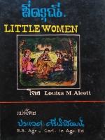 สี่ดรุณี Little Women / Louisa M. Alcott / ประเวศ ศรีพิพัฒน์