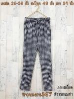 trousers367 กางเกงขายาวผ้าไหมอิตาลีเอวยืด 26-38 นิ้ว ลายสก็อตสีขาวกรมท่า