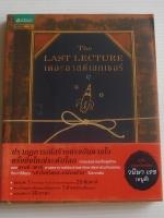 เดอะลาสต์เลกเชอร์ The Last Lecture / แรนดี้ เพาซ์, เจฟฟรีย์ ซาสโลว์ / วนิษา เรซ