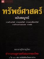 ทรัพยศาสตร์ ฉบับสมบูรณ์ / พระยาสุริยานุวัตร  [1 ใน 100 เล่มที่คนไทยควรอ่าน]
