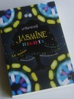 มาริษาราตรี Jasmine Nights / สมเถา สุจริตกุล / ถ่ายเถา สุจริตกุล