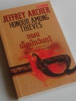 แผนเด็ดปีกอินทรี Honour Among Thieves / เจฟฟรี่ย์ อาเชอร์ / จตุพร ธีรพล
