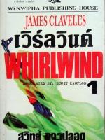 เวิร์ลวินด์ Whirlwind / James Clavell / สุวิทย์ ขาวปลอด [เล่ม 1-4 จบ สภาพสวยมาก]