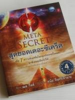 สุดยอดเดอะซีเคร็ต The Meta Secret / เมล กิลล์ / ดนัย จันทร์เจ้าฉาย