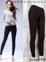 trousers385 (ปลีก160/ส่ง120) กางเกงขายาวแฟชั่นทรงสวย รอบเอว 26-32 นิ้ว กระเป๋าข้างและหลัง ผ้ายีนส์ยืดเนื้อหนายืดได้ตามตัว สีน้ำตาล