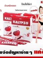 ศูนย์จำหน่าย Kalypzo แบบชงดื่ม อาหารเสริมลดน้ำหนักกระชับสัดส่วน ไม่ปวดหัว ไม่โยโย่ ของแท้ ราคาถูก