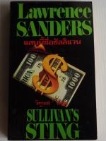 แสบนี้ชื่อซุลลิแวน Sullivan's Sting /ลอว์เรนซ์ แซนเดอร์ส / วิทูรย์ ปฐม