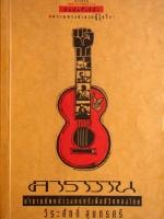 คาราวาน ตำนานทัพหน้าวงดนตรีเพื่อชีวิตของไทย / วีระศักดิ์ สุนทรศรี (แดง คาราวาน)