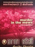 ฆาตกรรมปริศนา murder in the mews / อกาทา คริสตี