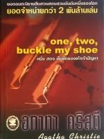 หนึ่ง สอง เข็มขัดรองเท้าเจ้าปัญหา one, two, buckle my shoe / อกาทา คริสตี