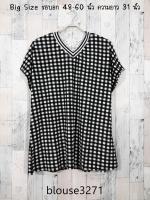 blouse3271 (ปลีก160/ส่ง120) Big Size Blouse เสื้อแฟชั่นไซส์ใหญ่ คอวี ผ้าหนังไก่เนื้อนุ่ม(ยืดได้เยอะ) ลายสก็อตโทนสีขาวดำ