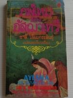 ภพใหม่ของอัสฌาเทวี Ayesha The Return of SHE / ชาลี เอี่ยมกระสินธุ์