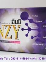 ศูนย์จำหน่าย เอ็นไซม์ เอ็นซี่ (Enzyme Enzy) ราคาพิเศษ เอ็นไซม์ เอ็นซี่ แก้ปัญหาการทำงานผิดปกติของระบบอวัยวะต่างๆในร่างกาย