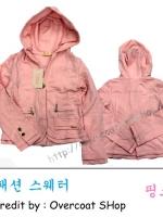 เสื้อกันหนาว Chloi สีชมพู