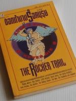 ขอดตำนานร็อคบุรุษ The Rocker Trail / จ้อ ชีวาส [พิมพ์ครั้งแรก]