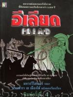 อีเลียด Iliad / นายตำรา ณ เมืองใต้ [พิมพ์ปี 2547]