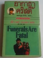 ภาพมรณะ Funerals are Fatal / อากาธา คริสตี้ / ชัชวาลย์ ณ นคร