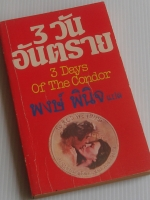 3 วัน อันตราย 3 Days of The Condor / เจมส์ แกรดี้ James Grady / พงษ์ พินิจ [พ. 2]