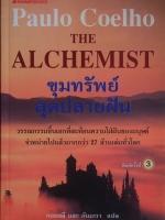 ขุมทรัพย์สุดปลายฝัน The Alchemist / เปาโล คูเอลญู Paulo Coelho [พ. 3]