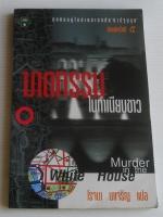 ฆาตกรรมในทำเนียบขาว / มาร์กาเร็ต ทรูแมน / โรจนา นาเจริญ