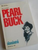 เลือดรักชาติ The Patriot / เพิร์ล บั๊ค Pearl Buck / นธินี