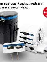 ALL in One World Travel Adapter+USB หัวแปลงต่างประเทศ