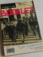 Freeform Booklet 01 'รงค์ วงษ์สวรรค์ ในเงาเวลาของเพื่อนคู่ชีวิต สุมาลี วงษ์สวรรค์