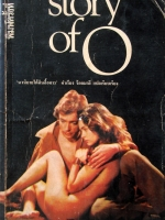 เรื่องรักของโอ Story of O / Pauline Reage / คำเรียง ร้อยมาลี