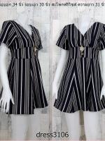 dress3106 ขายส่งชุดเดรสแฟชั่นสไตล์วินเทจคอวีไขว้อกแขนสั้น ซิปหลัง ผ้ามิลิน(ผ้าทอหนาเนื้อดี)ลายริ้ว-เส้นประสีกรมท่าราคาปลีก : 260 บาท