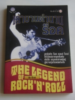 เล่าขานตำนานร็อค The Legend of Rock 'n' Roll / จ้อ ชีวาส [พิมพ์ครั้งที่ 3]