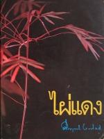 ไผ่แดง / คึกฤทธิ์ ปราโมช [ปี 2522]