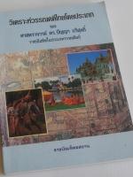 วิเคราะห์วรรณคดีไทยโดยประเภท / ปัญญา บริสุทธิ์