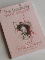 นางในจินตนาการ The Landlady / Fyodor Dostoyevsky / ปารมี ภาณินี