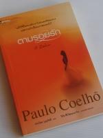 ตามรอยรัก O Zahir / เปาโล คูเอลญู Paulo Coelho / ประโลม บุญรัศมี [พิมพ์ครั้งที่ 1]