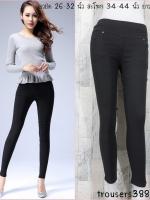 trousers388 (ปลีก160/ส่ง120) กางเกงขายาวแฟชั่นทรงสวย รอบเอว 26-32 นิ้ว กระเป๋าข้างและหลัง ผ้ายีนส์ยืดเนื้อหนายืดได้ตามตัว สีเทาควันบุหรี่